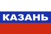 Флаг триколор Казань