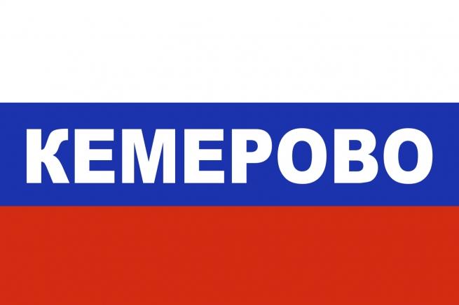 Флаг триколор Кемерово