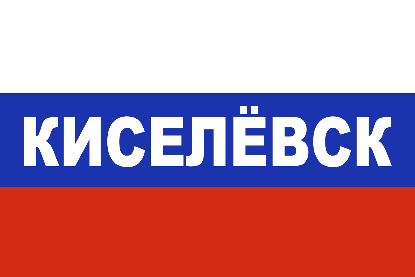 Флаг триколор Киселёвск