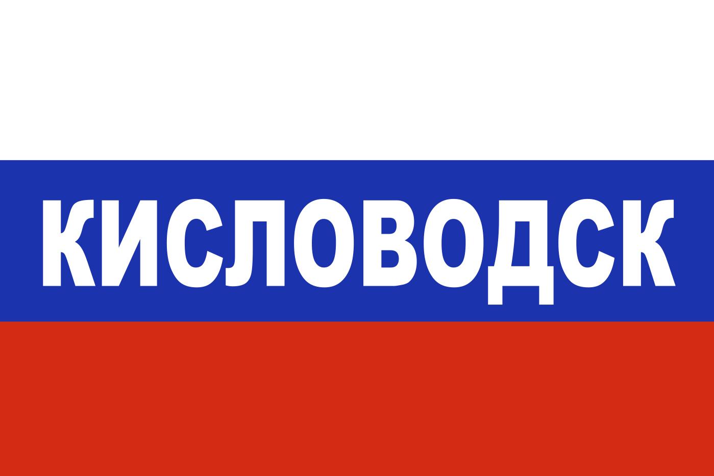Флаг триколор Кисловодск