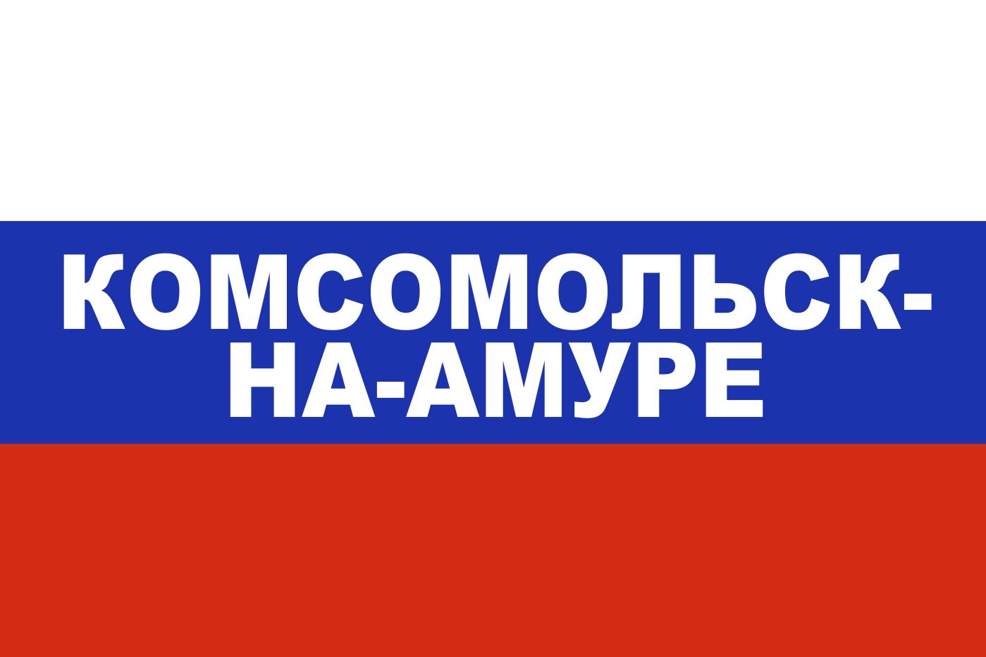 Флаг триколор Комсомольск-на-Амуре
