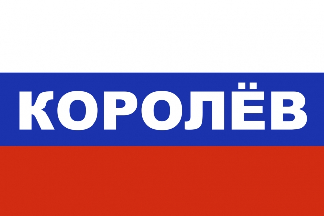 Флаг триколор Королёв