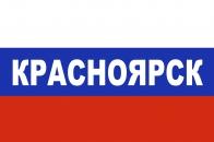 Флаг триколор Красноярск