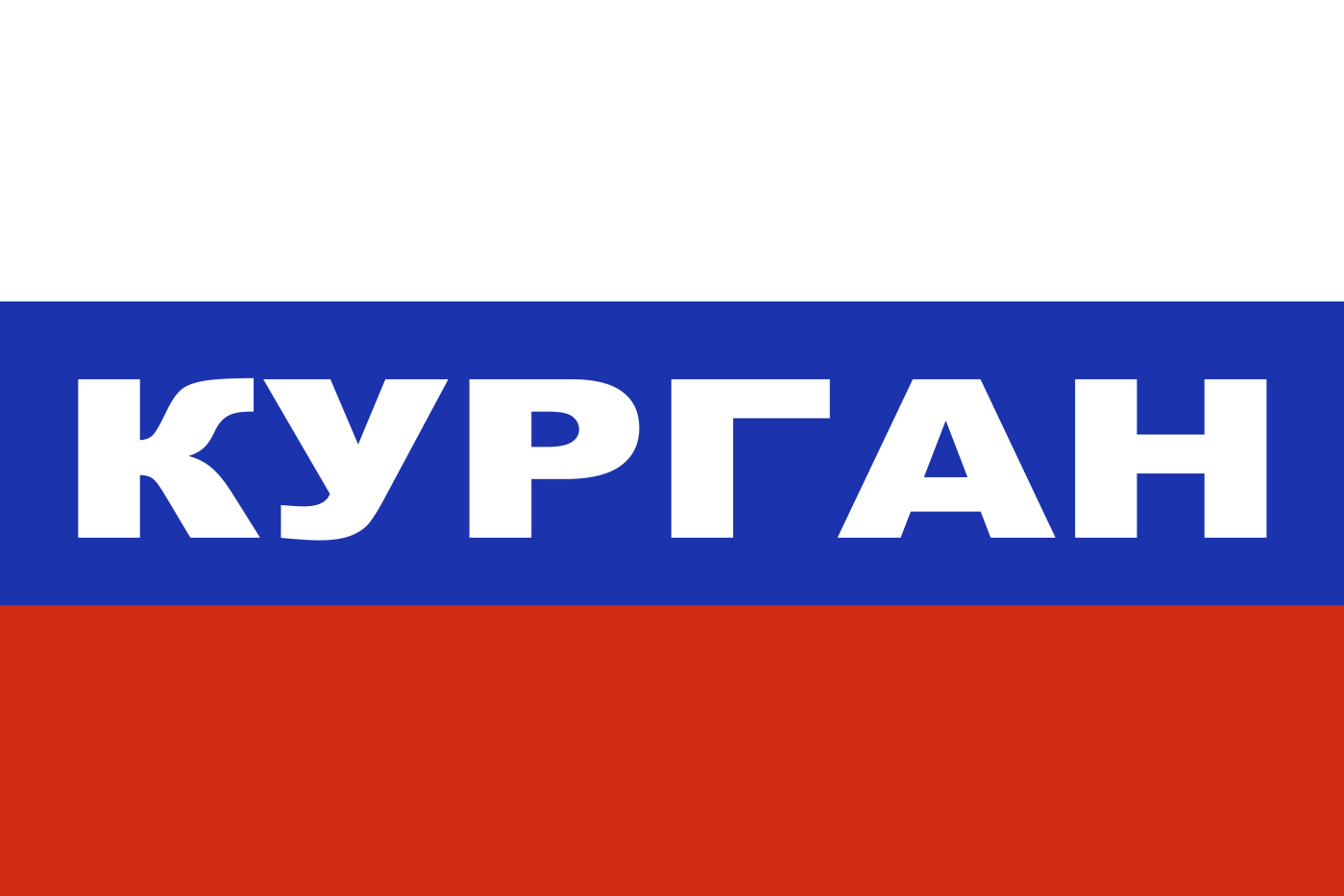 Флаг триколор Курган