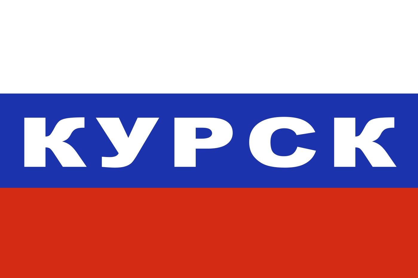 Флаг триколор Курск