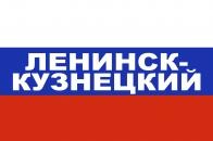 Флаг триколор Ленинск-Кузнецкий