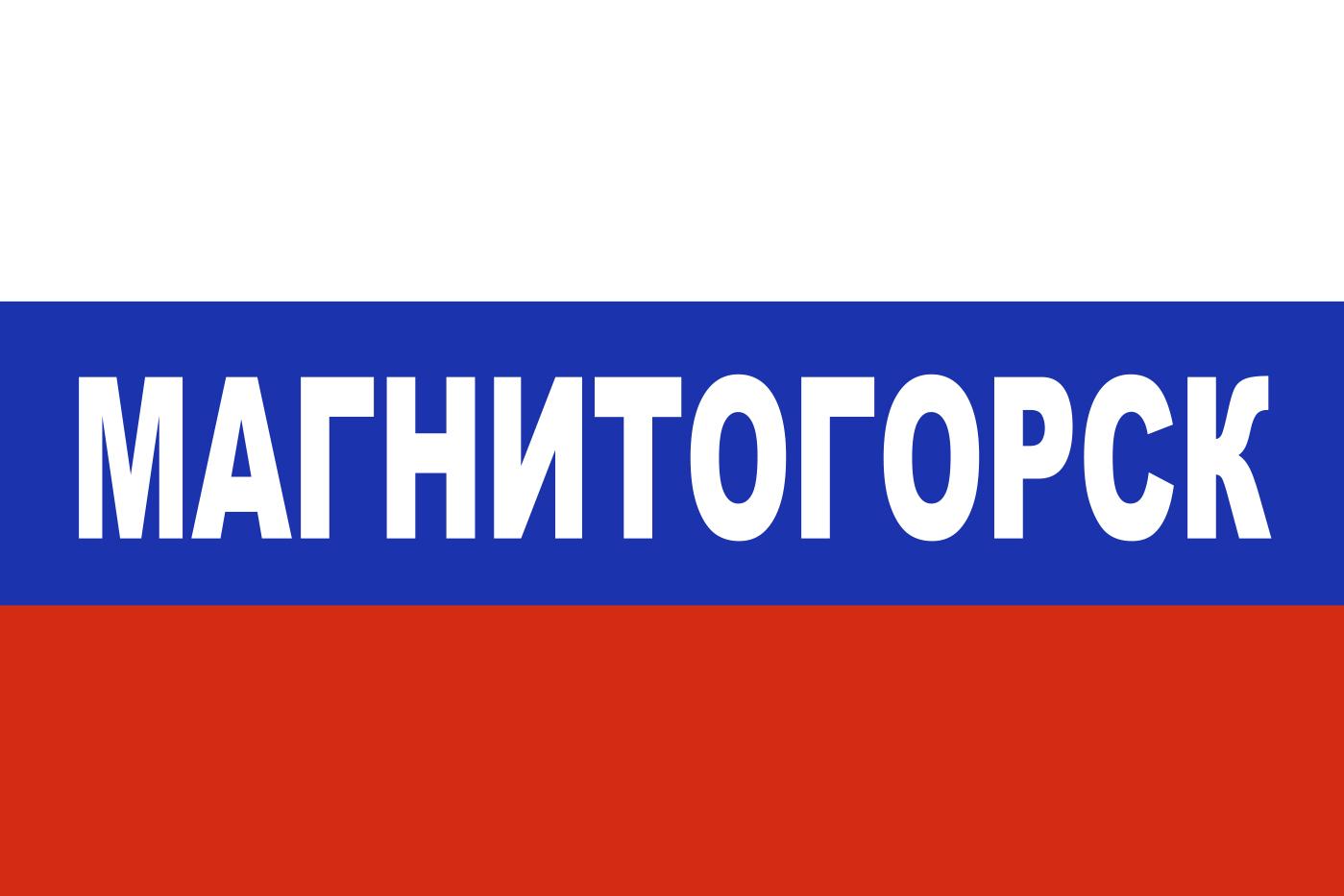 Флаг триколор Магнитогорск