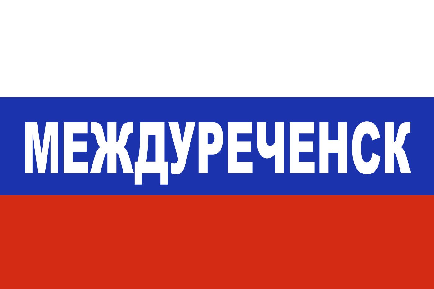 Флаг триколор Междуреченск