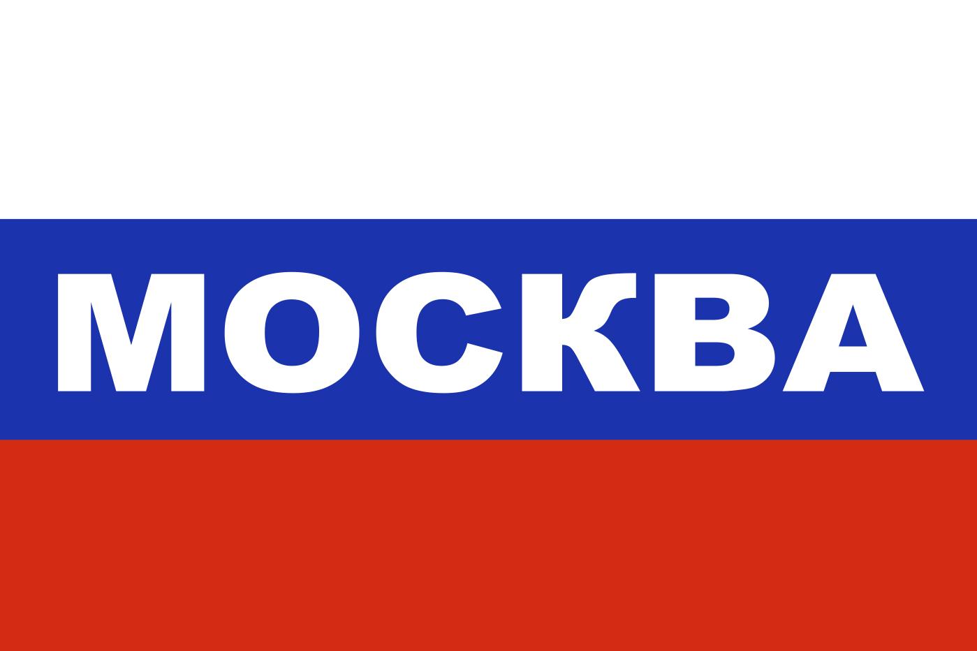 Флаг триколор Москва