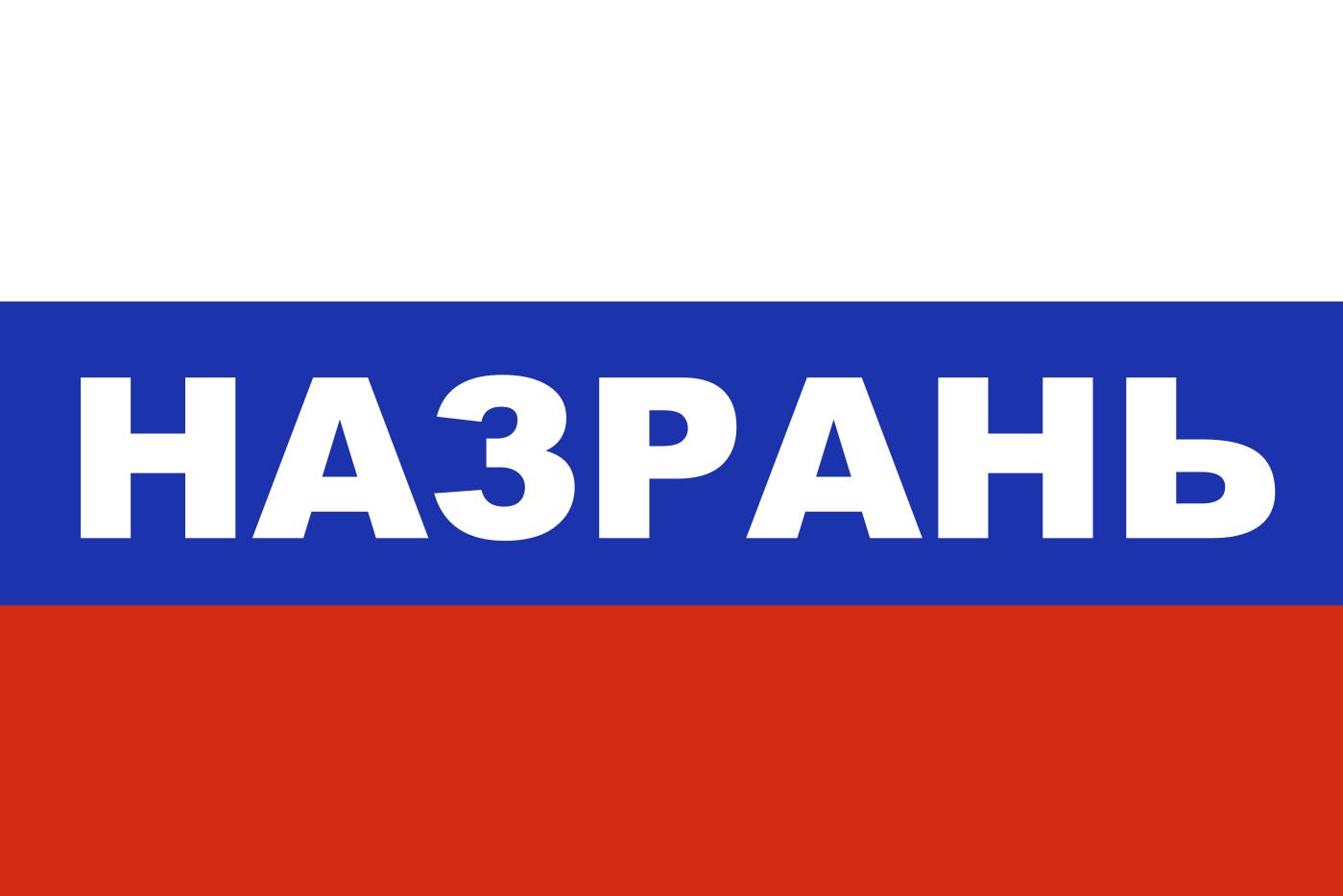 Флаг триколор Назрань
