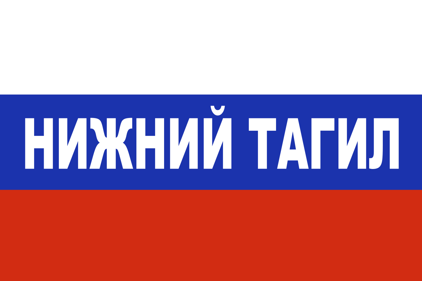 Флаг триколор Нижний Тагил