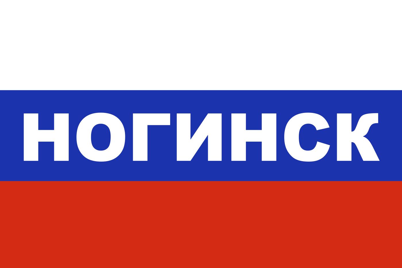 Флаг триколор Ногинск