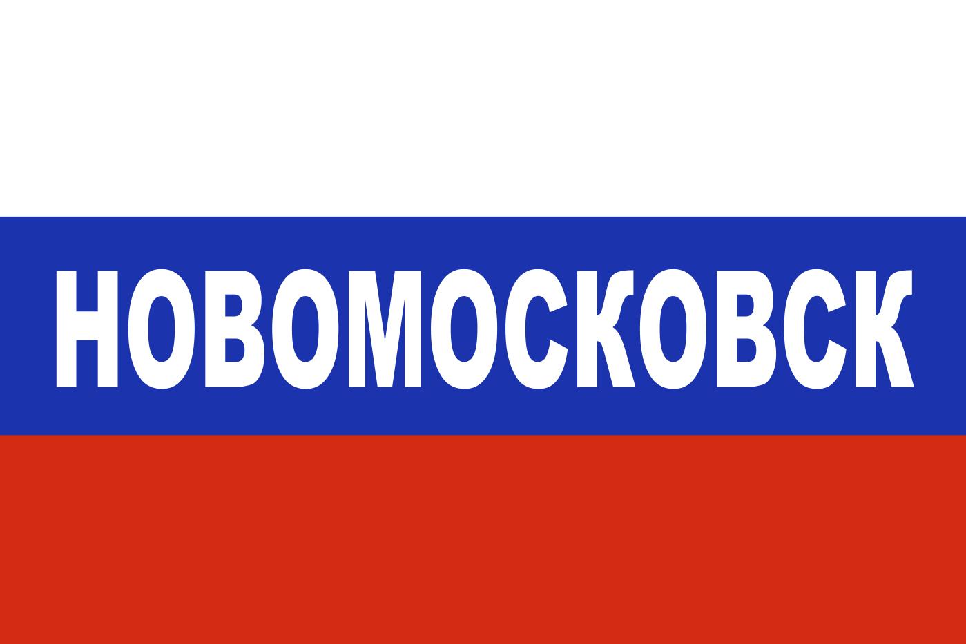 Флаг триколор Новомосковск