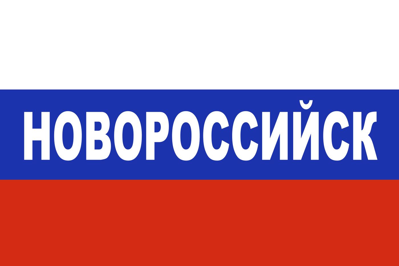 Флаг триколор Новороссийск