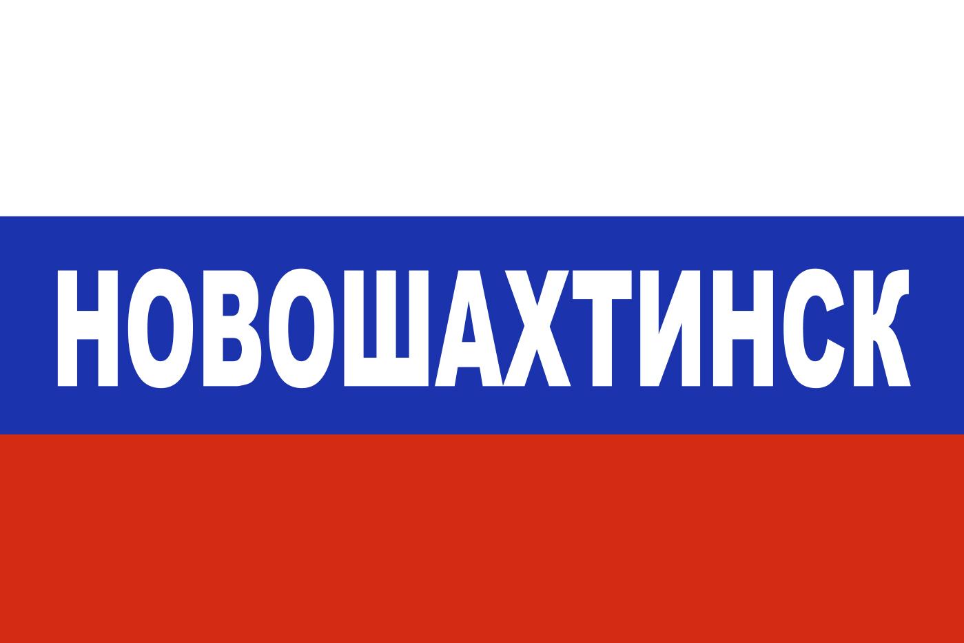 Флаг триколор Новошахтинск