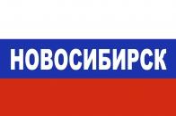 Флаг триколор Новосибирск