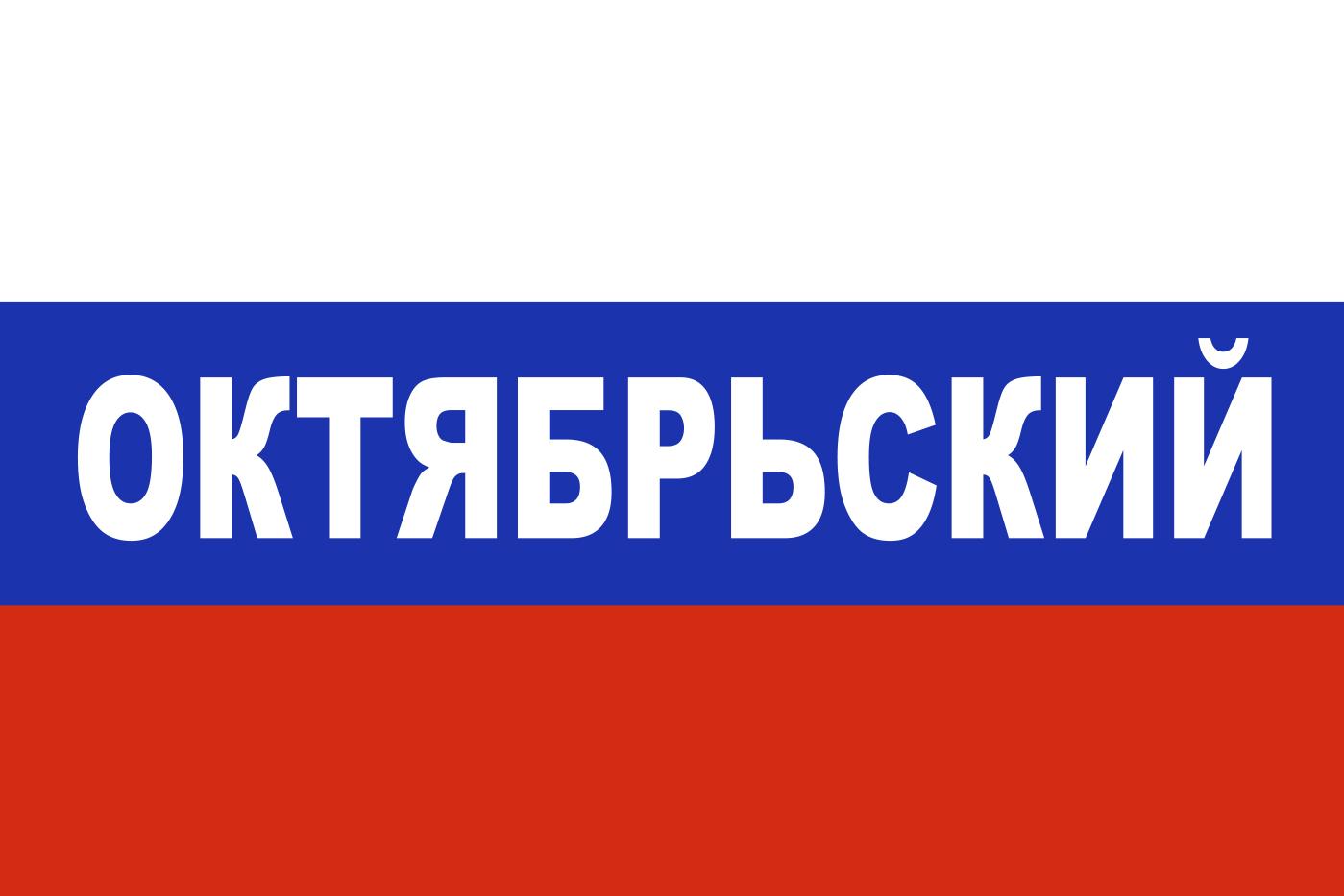 Флаг триколор Октябрьский