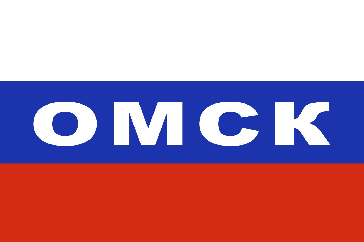 Флаг триколор Омск