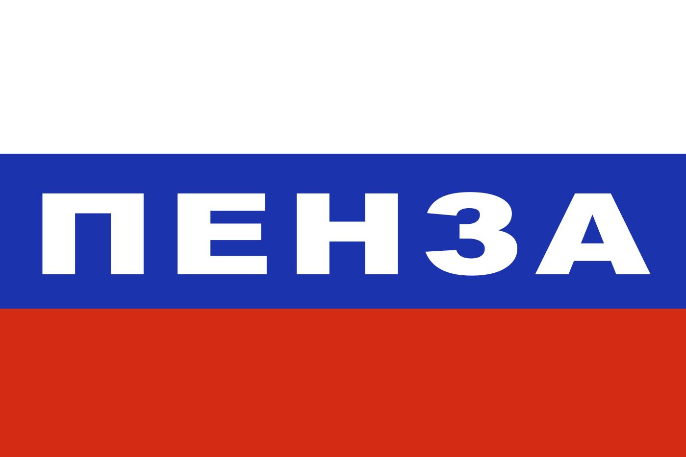 Флаг триколор Пенза