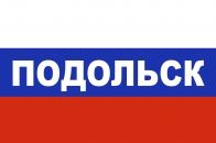 Флаг триколор Подольск