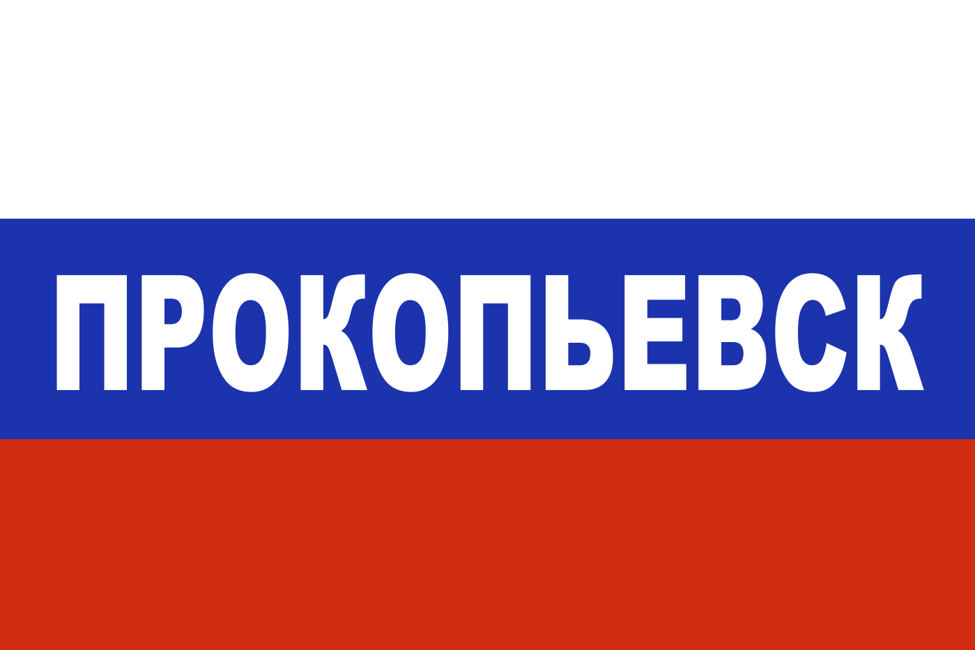 Флаг триколор Прокопьевск