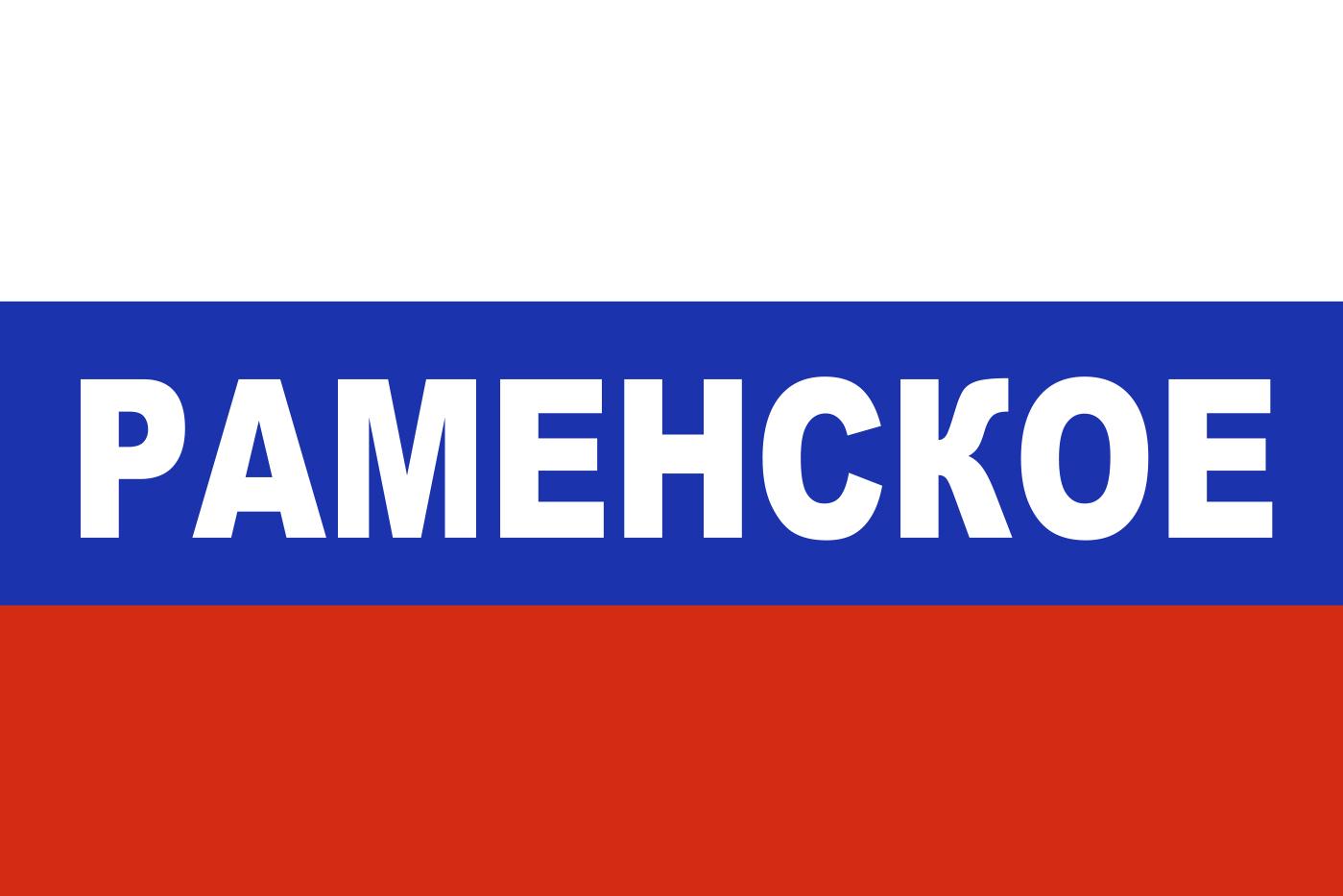 Флаг триколор Раменское