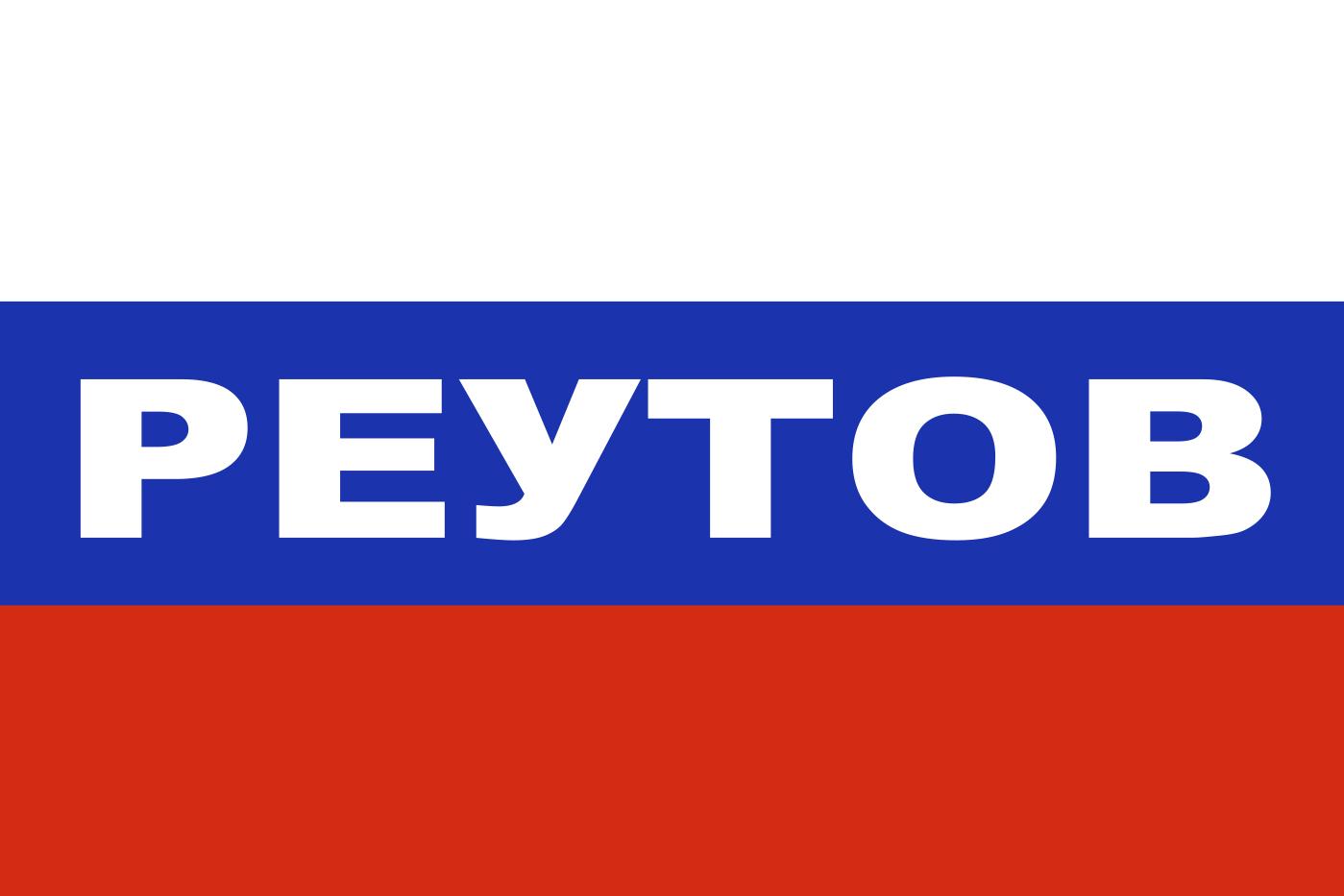 Флаг триколор Реутов