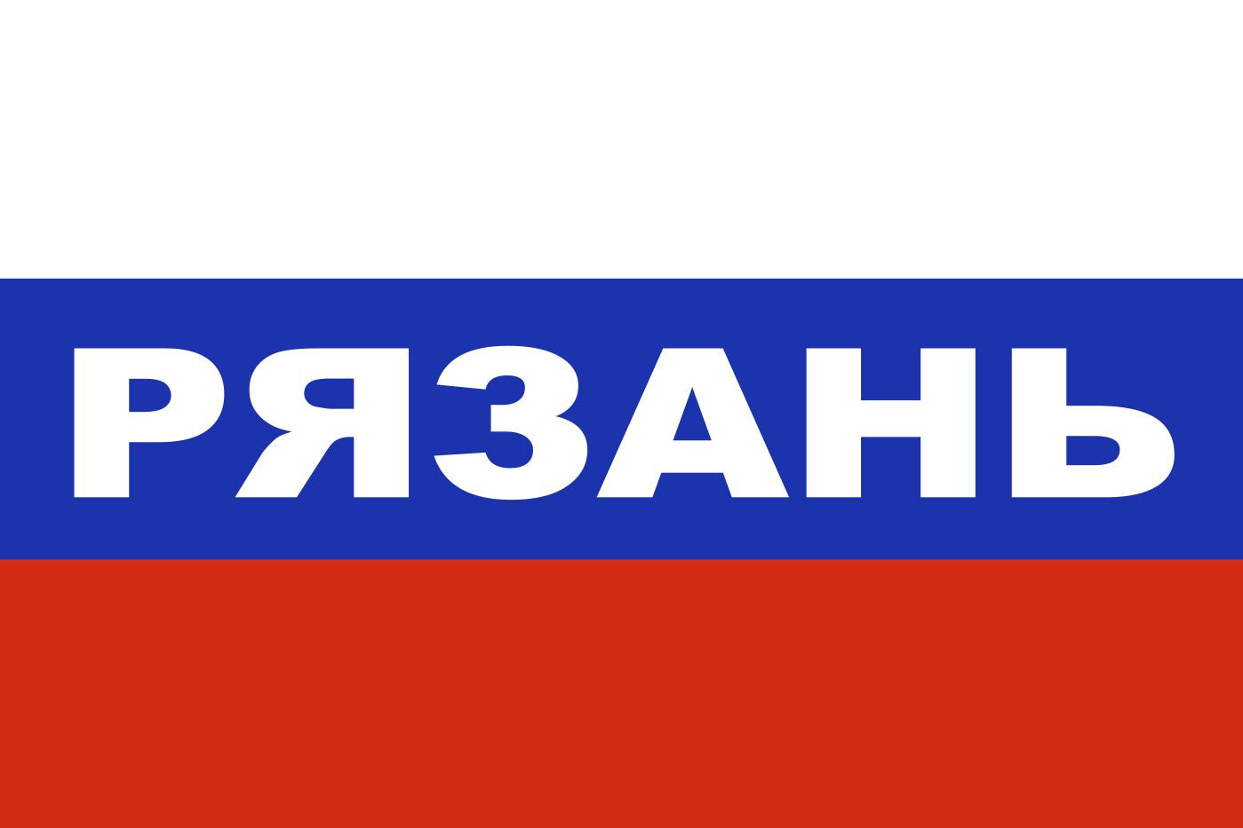 Флаг триколор Рязань