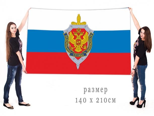 Флаг Триколор с символикой ФСБ России