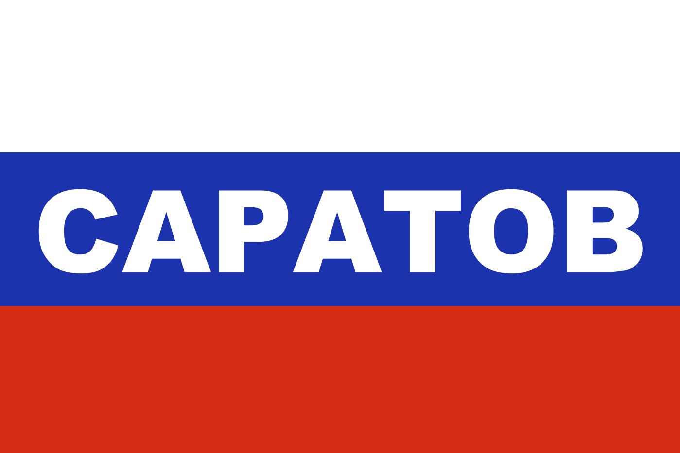 Флаг триколор Саратов