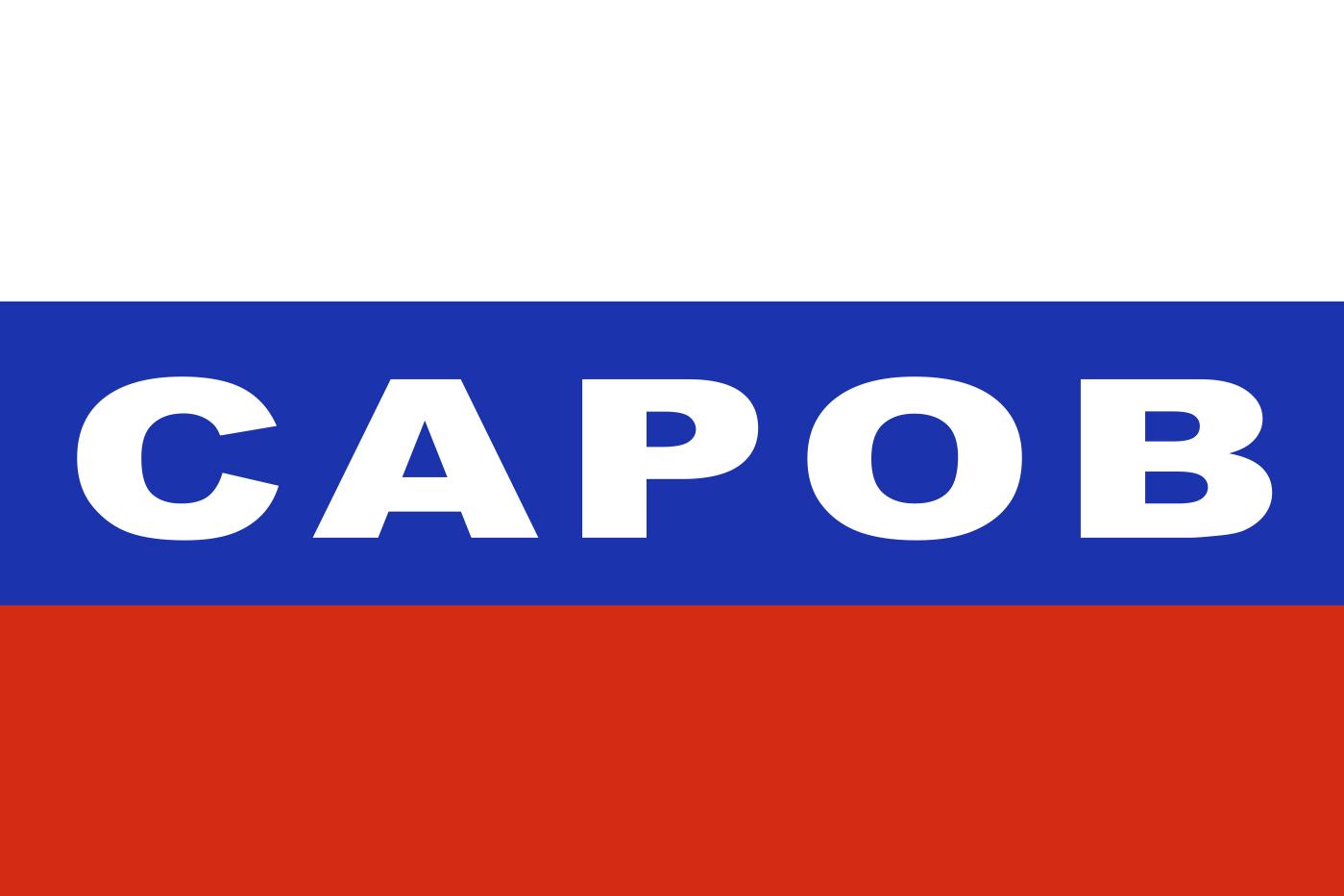 Флаг триколор Саров