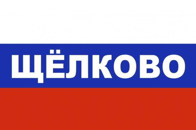 Флаг триколор Щёлково
