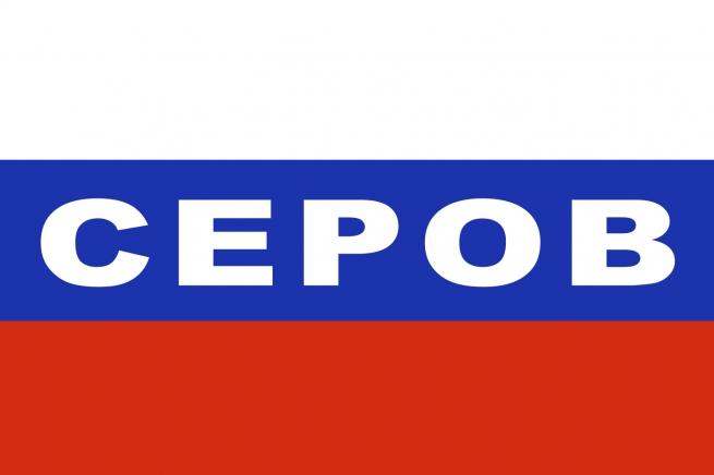 Флаг триколор Серов