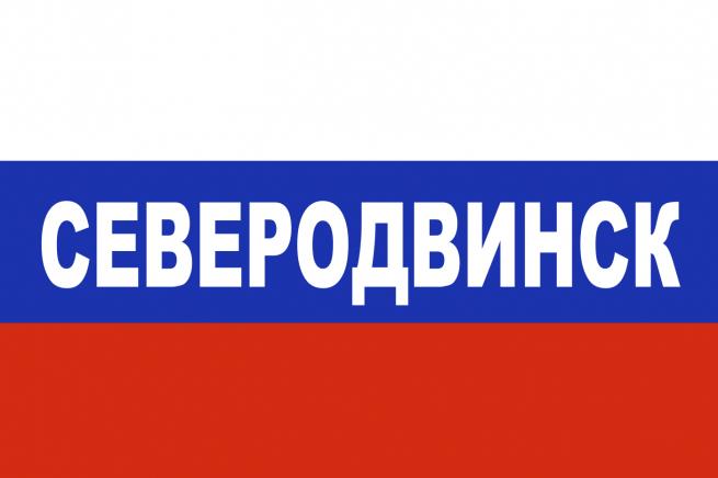 Флаг триколор Северодвинск
