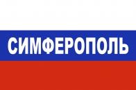 Флаг триколор Симферополь