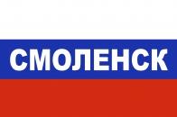 Флаг триколор Смоленск