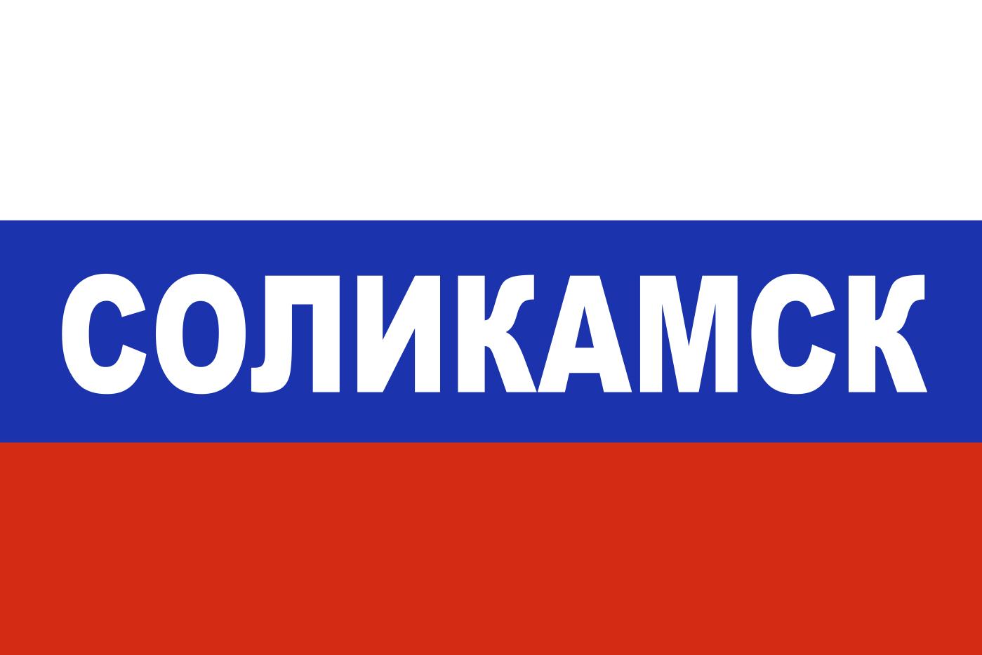 Флаг триколор Соликамск