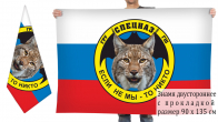 Флаг триколор Спецназ ГРУ ГШ Рысь