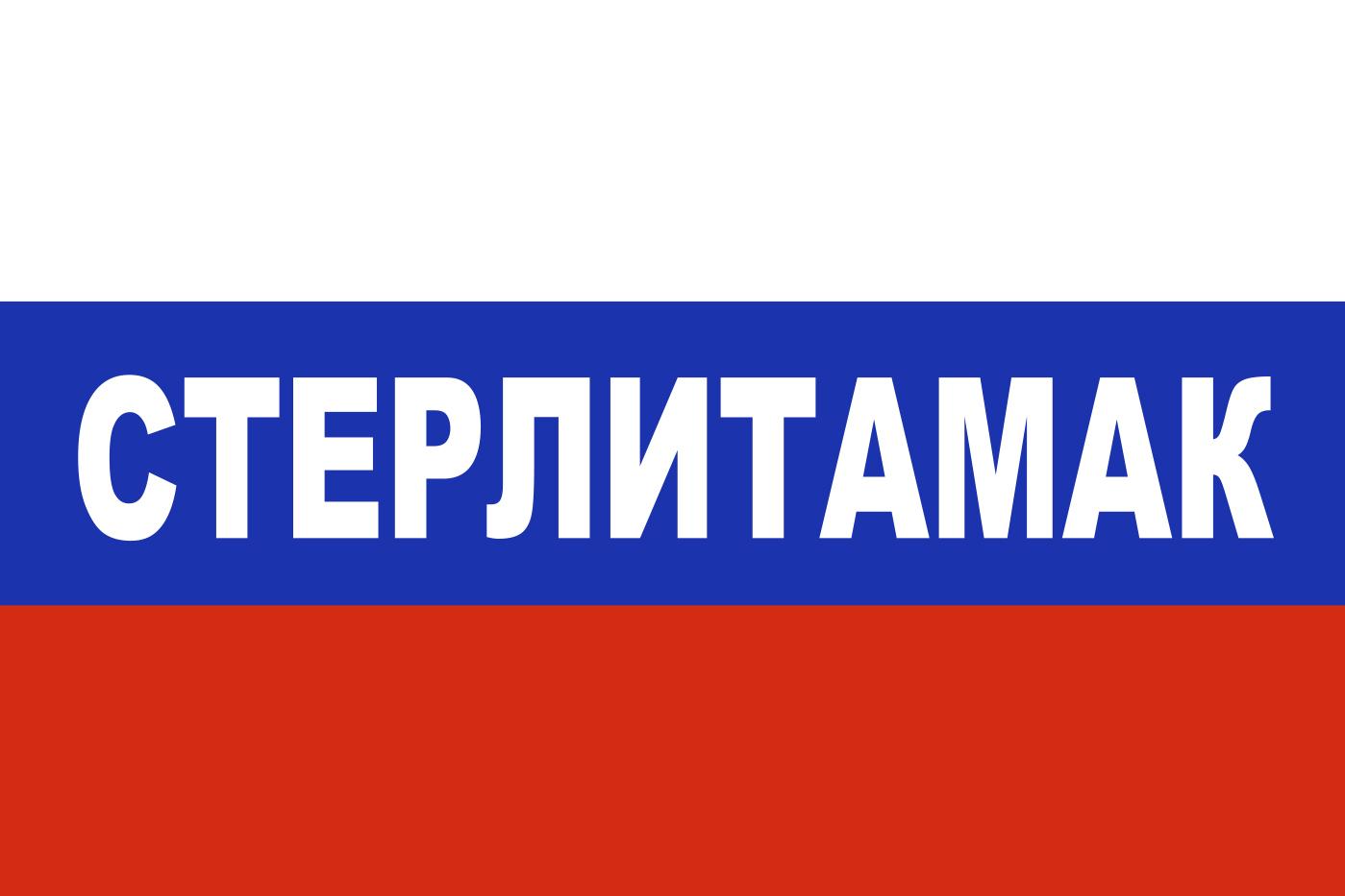 Флаг триколор Стерлитамак