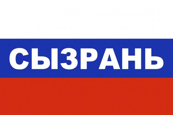 Флаг триколор Сызрань
