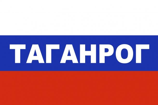 Флаг триколор Таганрог