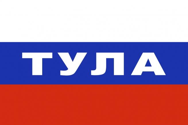 Флаг триколор Тула