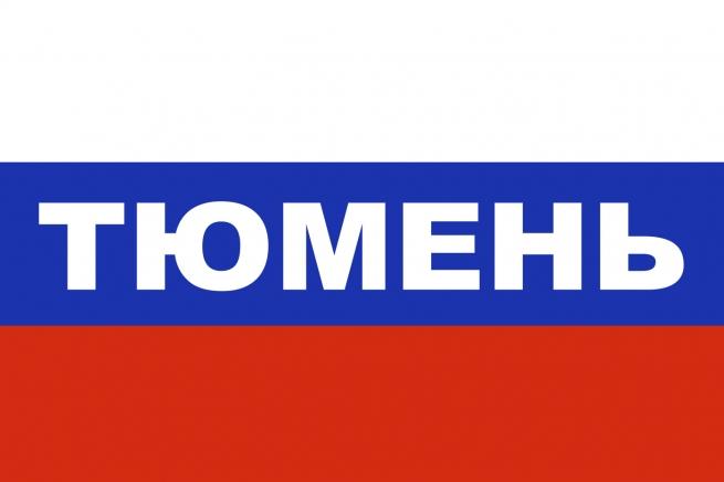 Флаг триколор Тюмень