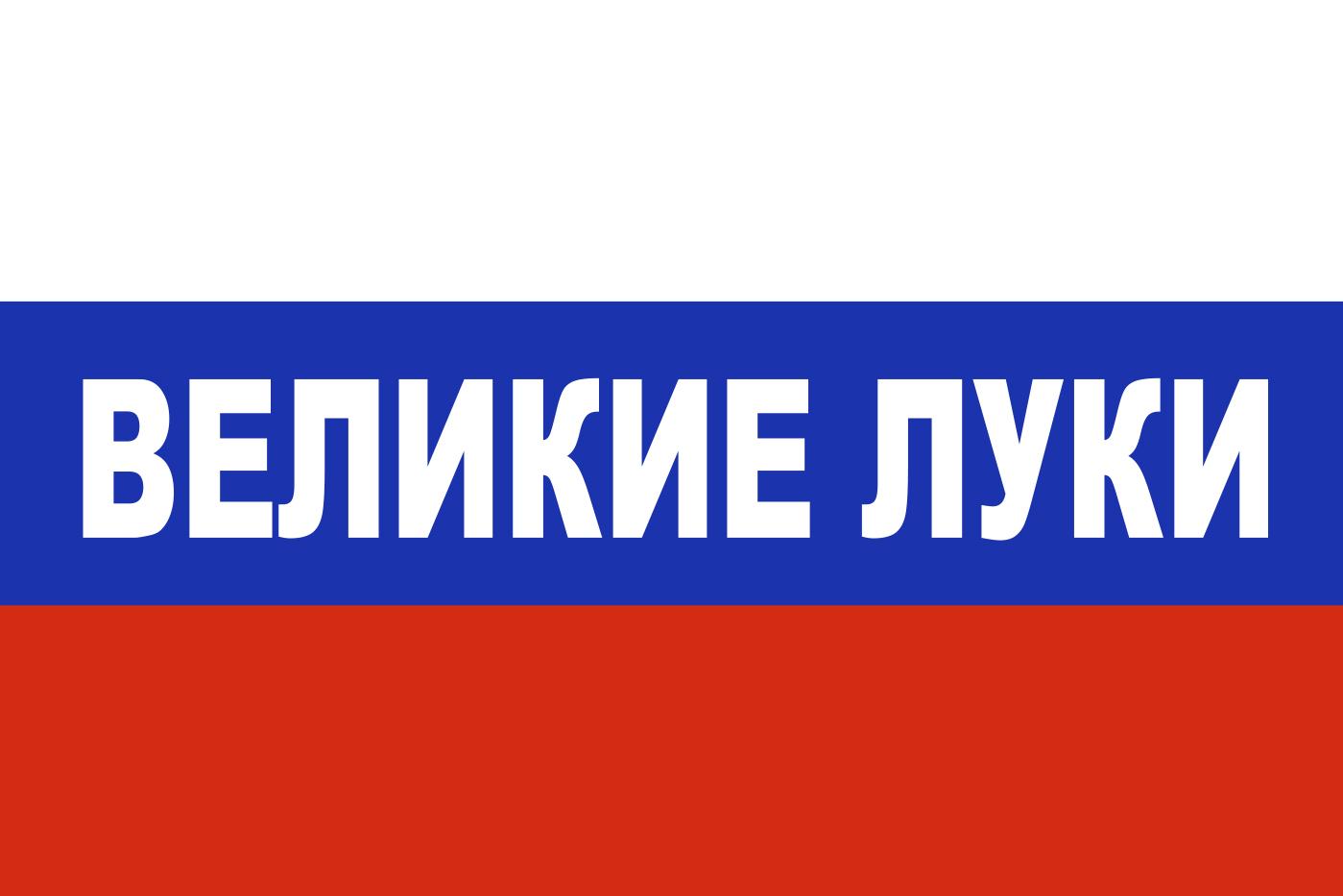 Флаг триколор Великие Луки