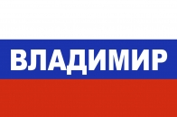 Флаг триколор Владимир