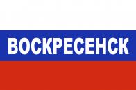 Флаг триколор Воскресенск