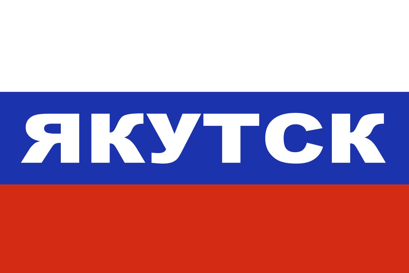 Флаг триколор Якутск