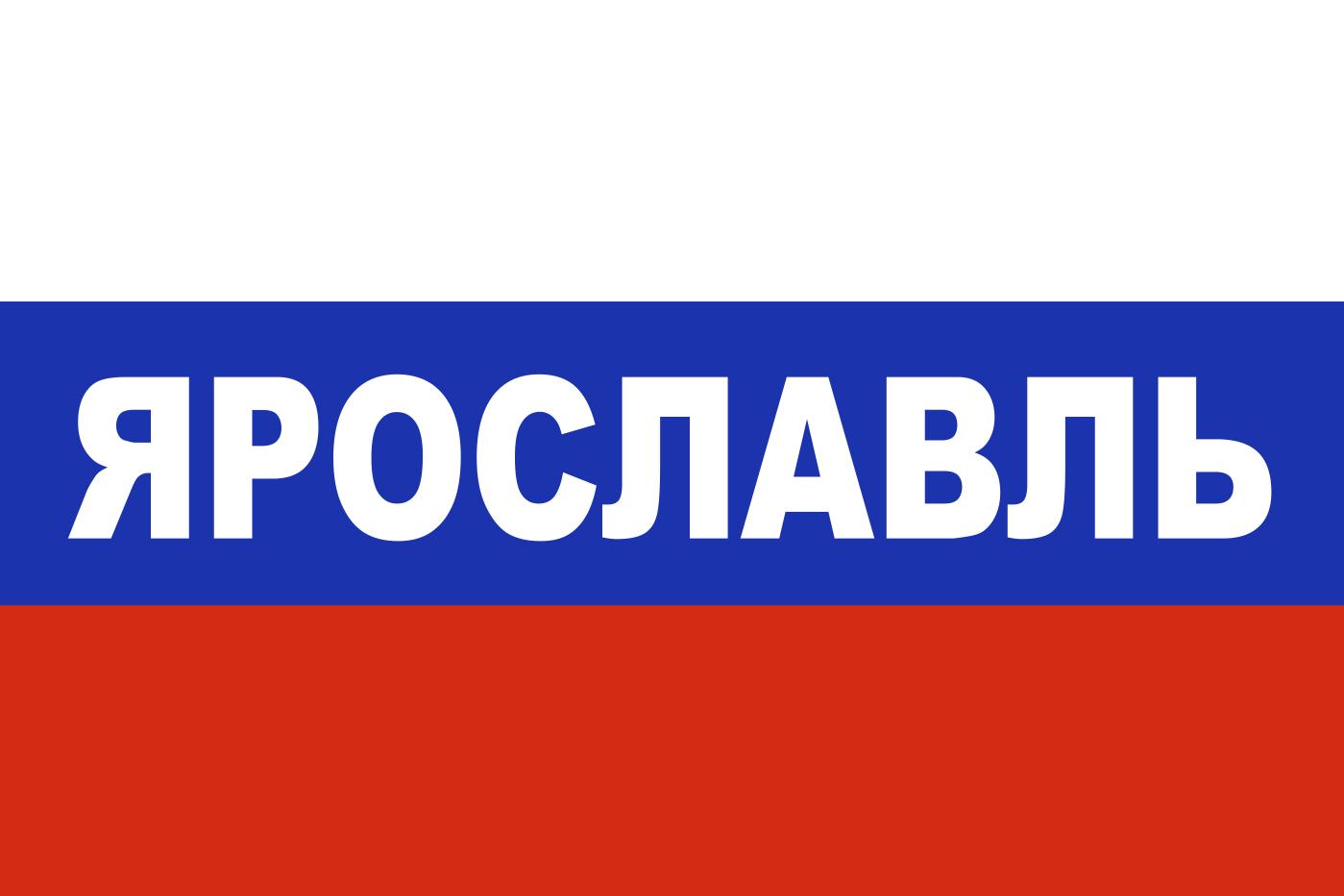Флаг триколор Ярославль