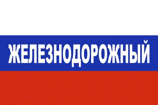 Флаг триколор Железнодорожный
