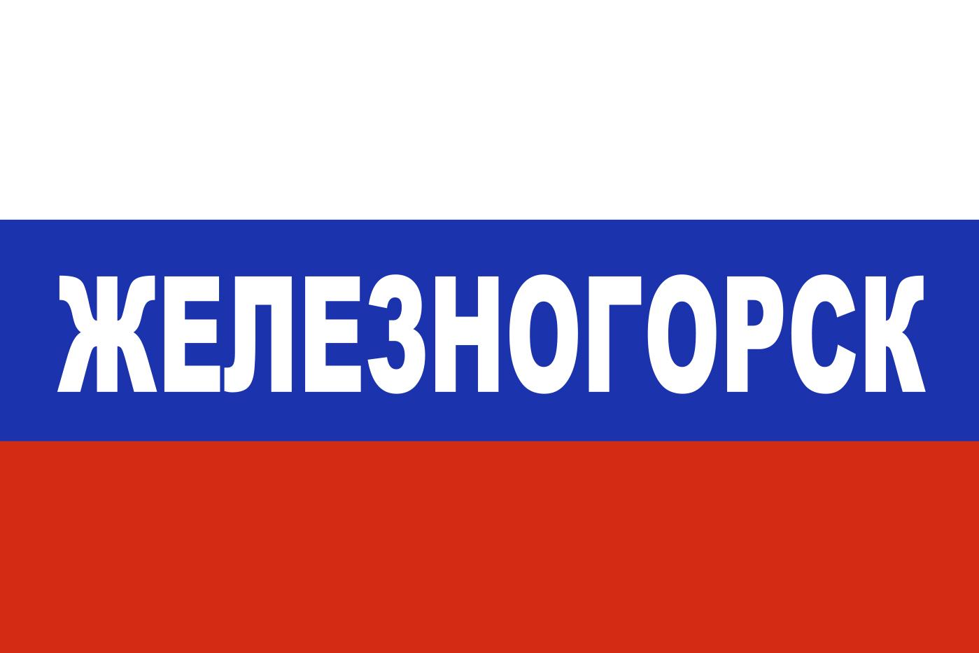 Флаг триколор Железногорск